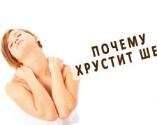 Что делать если хрустит шея и как от этого избавиться