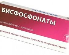 Бисфосфонаты при остеопорозе