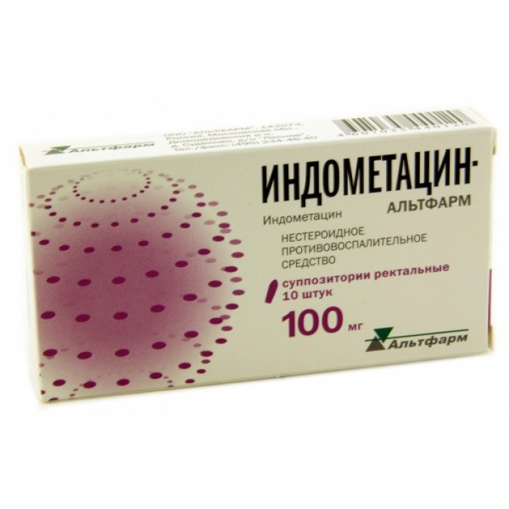 «Индометацин»