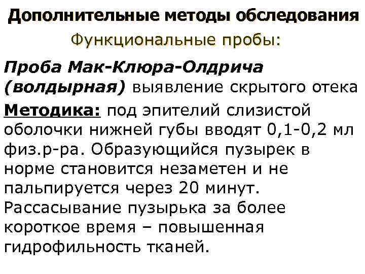 Проба Мак-Клюра-Олдрича