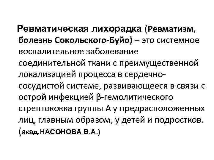 Ревматизм, болезнь Сокольского-Буйо