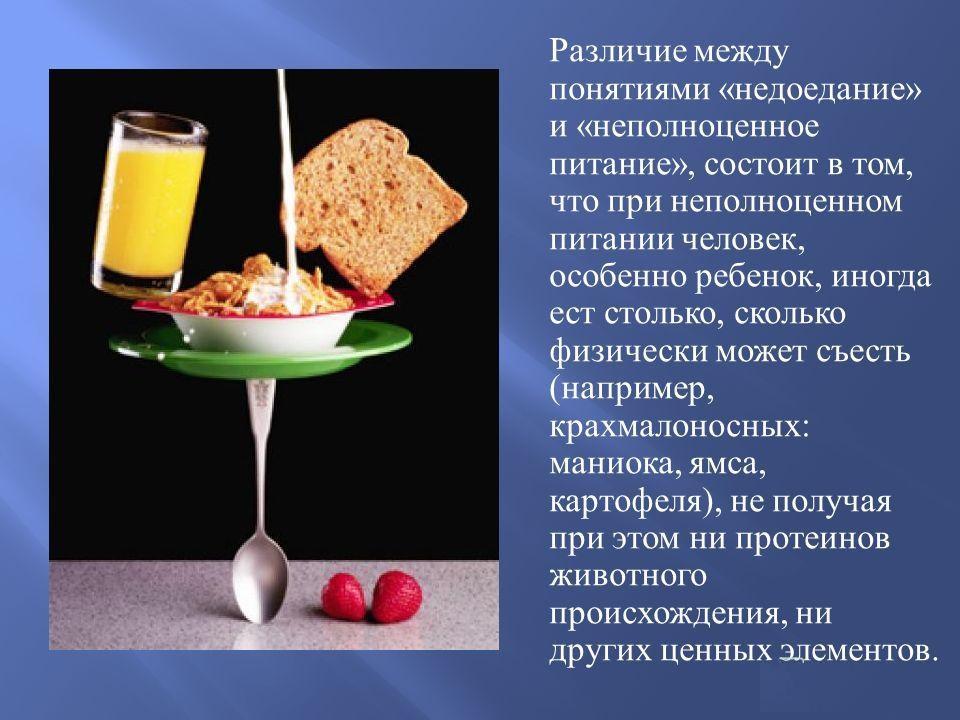 Чем недоедание отличается от неполноценного питания