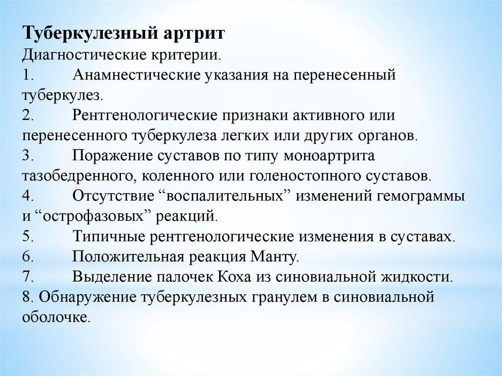 Туберкулезный артрит. Диагностические критерии