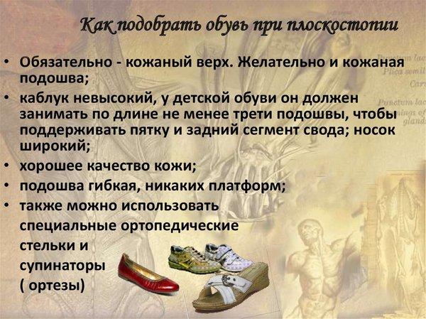 Как подобрать обувь при плоскостопии?