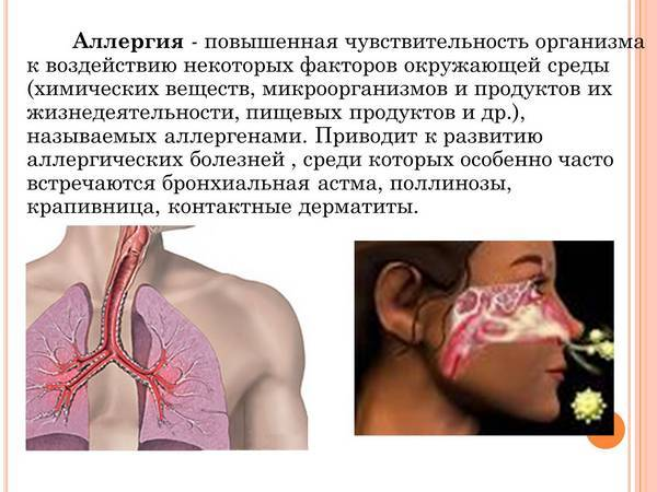 Аллергические реакции также могут проявляется ощущением «горения» стоп