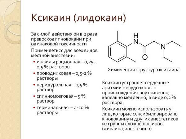 При проведении блокады используется лидокаин