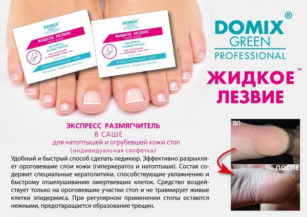 О кератолитиках Domix Green Professional