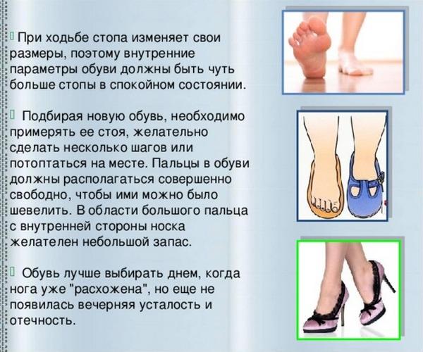 Важно правильно подбирать обувь
