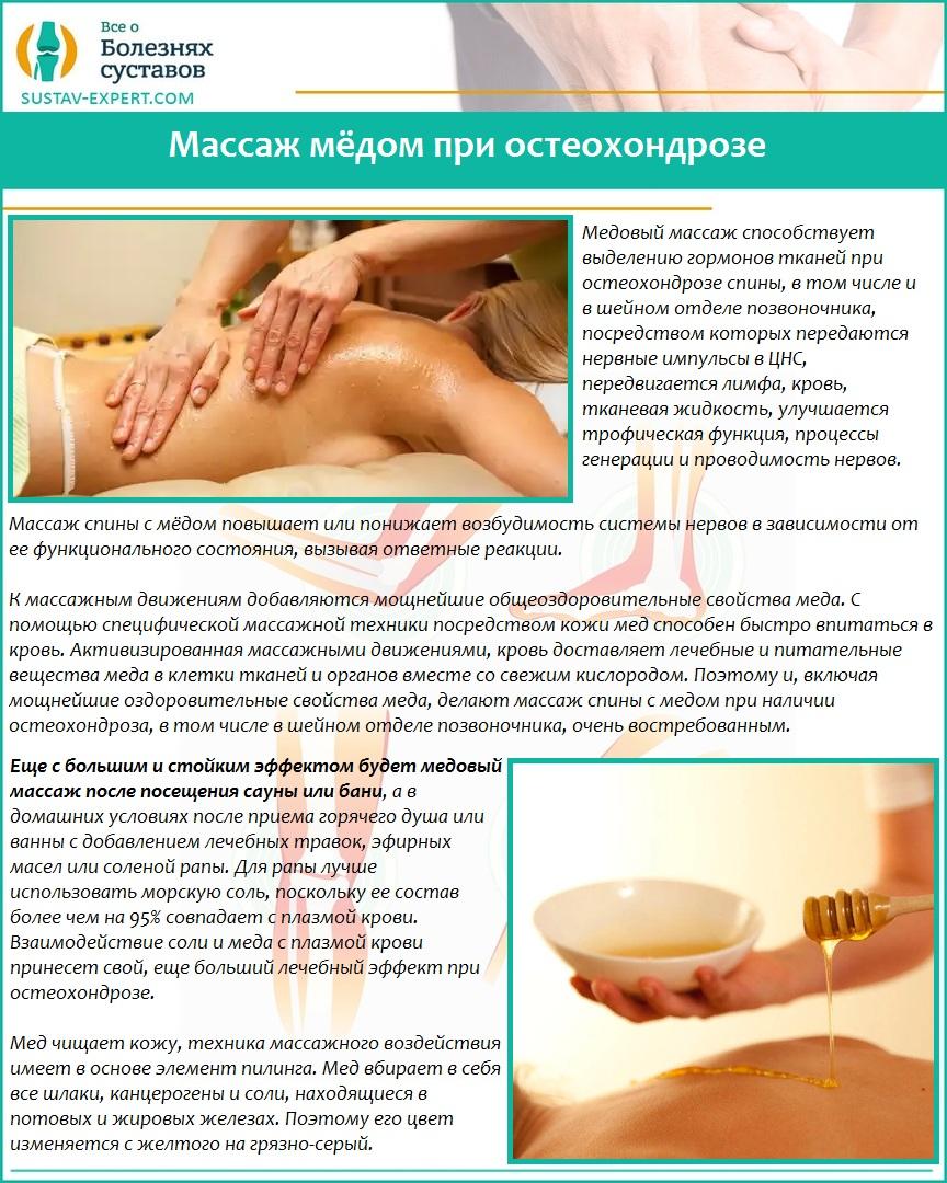 Массаж мёдом при остеохондрозе