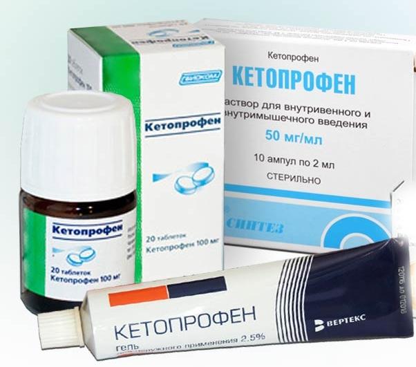 «Кетопрофен»