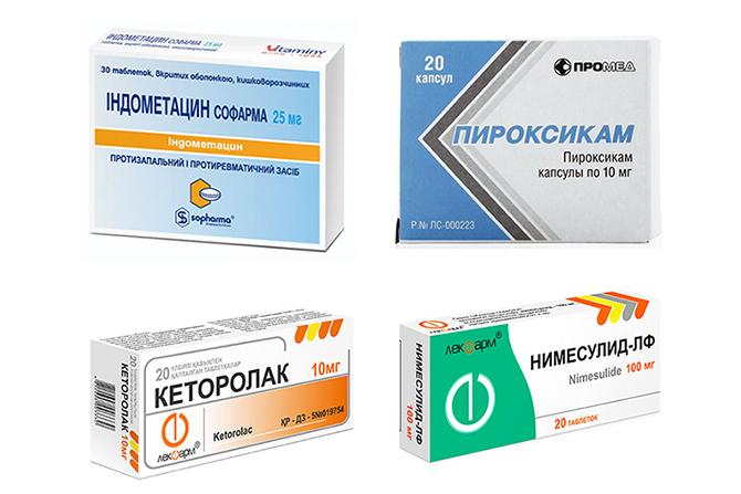Индометацин, Пироксикам, Кеторолак, Нимесулид