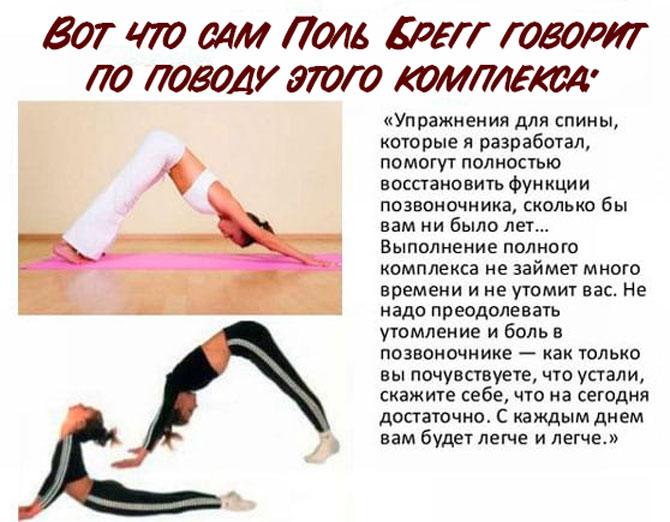 Упражнения для спины при позвоночника