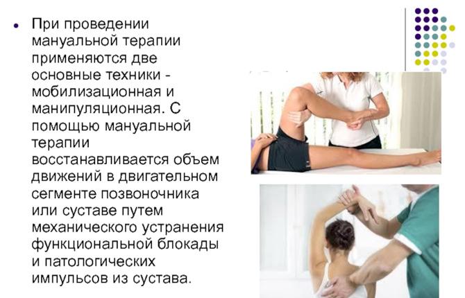 Мануальная терапия колена