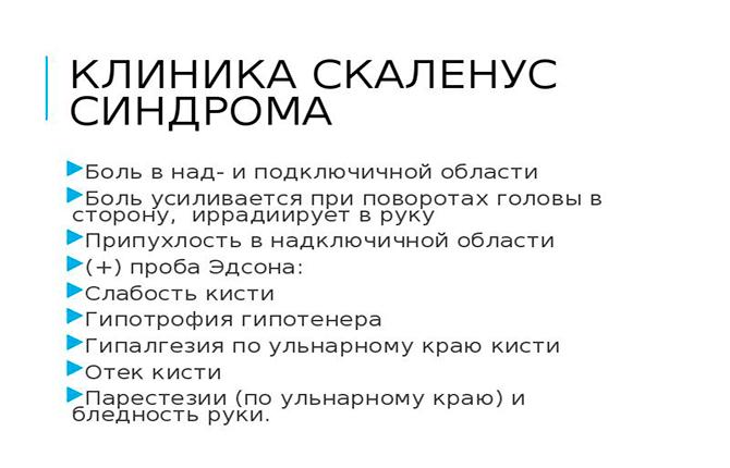 Скаленус-синдром