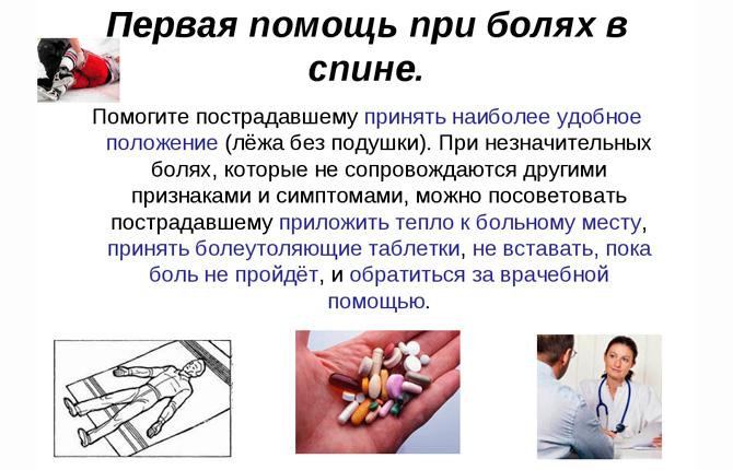Первая помощь при боли в спине